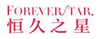恒久之星(foreverstar)
