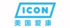 爱康(Icon)