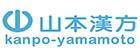 山本漢方(kanpo-yamamoto)
