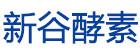 新谷酵素(Shinya koso)