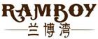 蘭博灣(RAMBOY)