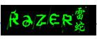 雷蛇(Razer)