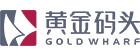 黃金碼頭(GOLD WHARF)