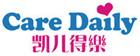 凱兒得樂(Care Daily)