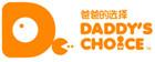 爸爸的選擇(DADDY'S CHOICE)