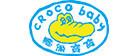 鳄鱼宝宝(CROCO baby)