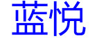 蓝悦(LEnRuE)