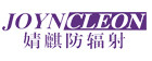 婧麒(JOYNCLEON)