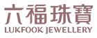 六福珠寶(LUKFOOK JEWELLERY)