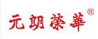 元朗榮華(WING WAH)
