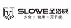 圣洛威(SLOWEI)