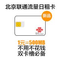 北京联通日租卡