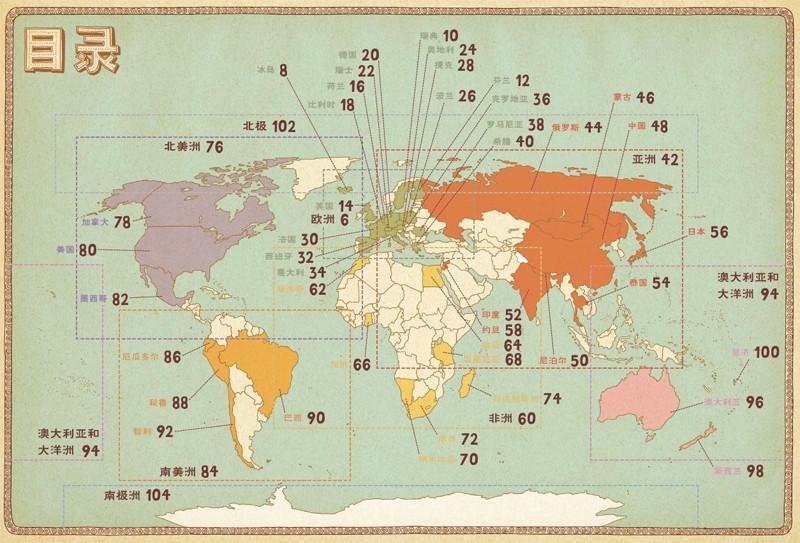 《3-10岁《地图(人文版)》手绘世界地图