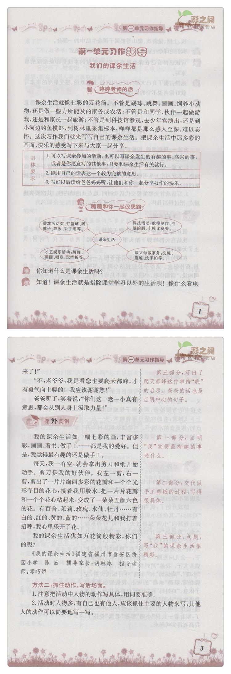 《正版年级南京小政策v正版状元3三上册全新注2016作文入学黄冈小学图片