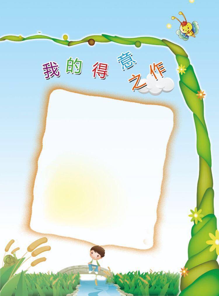 幼儿园成长档案成长纪念册 成长记录学生成长档案内页图片