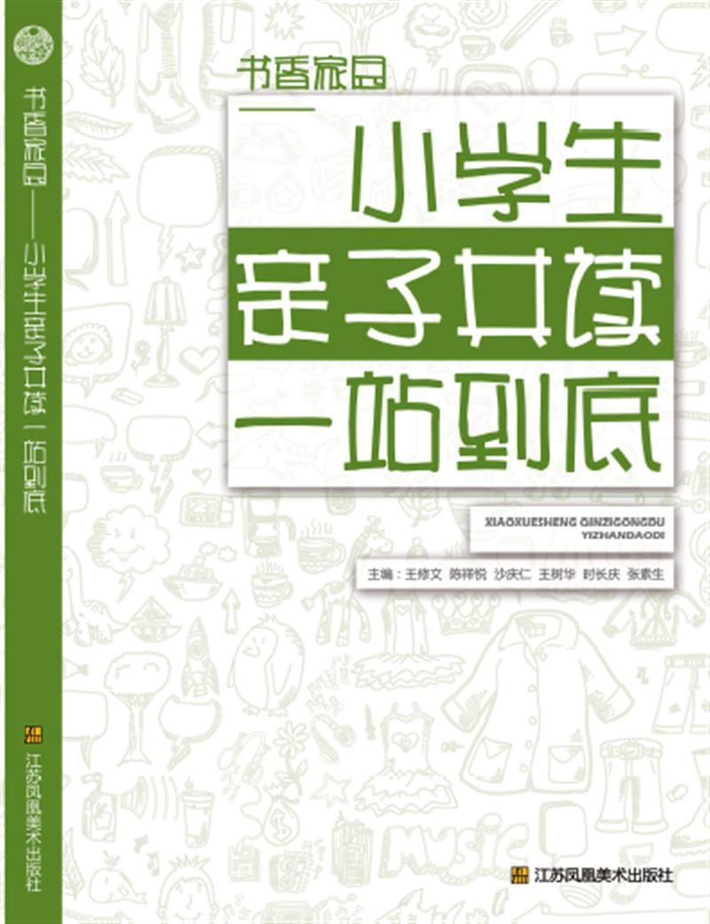 《书香亲子-小学生家园共读一站到底》主编王小学英语unit1图片