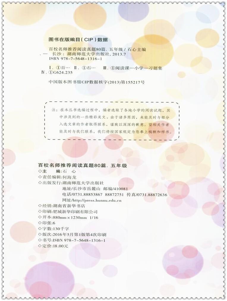 2016百校名师v名师新概念阅读笔画80篇小学生真题小学红领巾简图片
