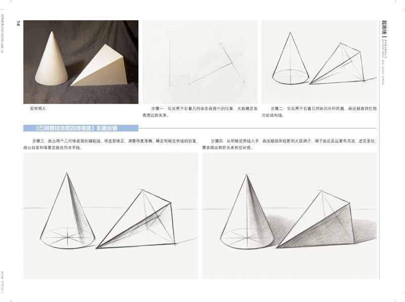 素描的表现要点04透视知识05部分石膏几何体结构分析06《石膏圆锥体》