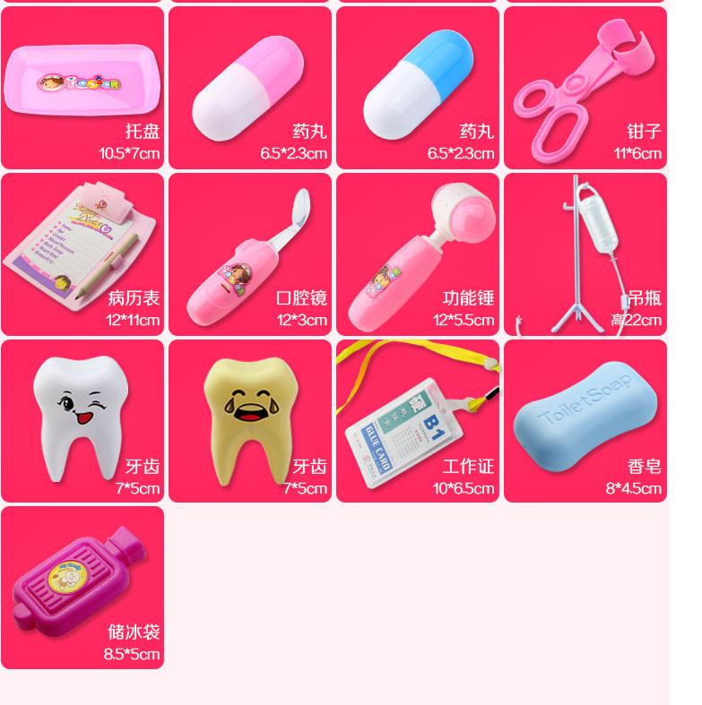 玩具女生女孩套装医生过家家v玩具儿童听诊器宝a玩具名字声光图片