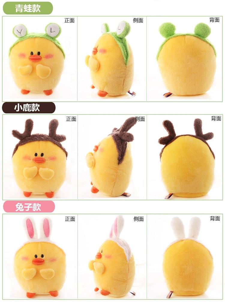 萌宠首选毛绒玩具 卡通可爱变脸大黄鸭公仔 生日礼物 鸭子公仔p 小鹿