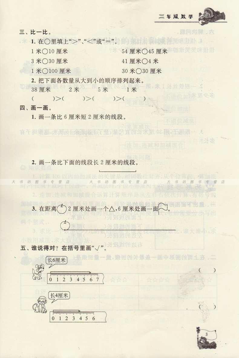 《寒假大串联小学人民2二年级RJ简谱版数学教黄河大合唱小学人教图片