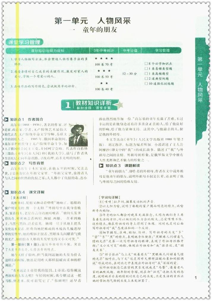 《16春课堂完全解读初中生初一七7年级满分下广东初中语文v课堂图片