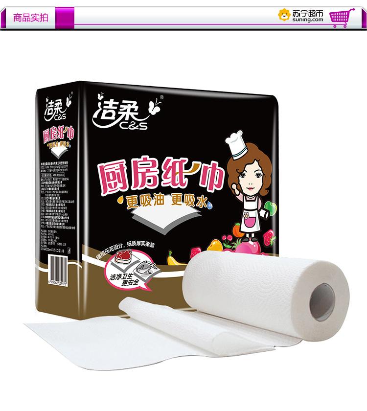 【苏宁专供】洁柔(C S) 厨房卷纸 2层75节*2卷 料理用纸厨房纸