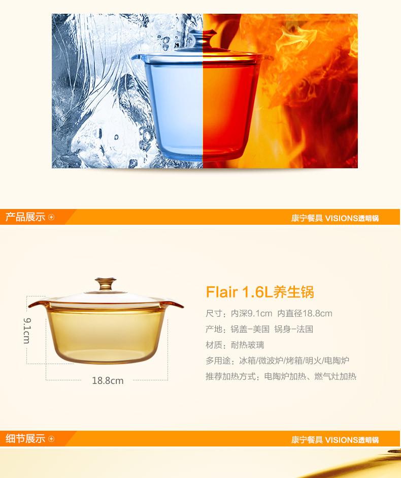 康宁VISIONS 晶彩透明锅1.6LFlair晶彩炖汤锅汤养生锅 VS-16-FL/CN购买心得