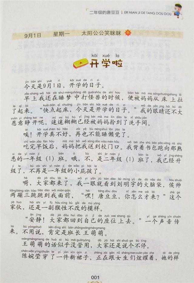 {二年级励志故事}.