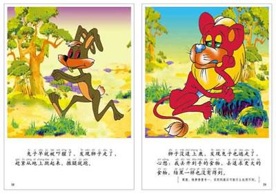 世界著名寓言-狮子和兔子