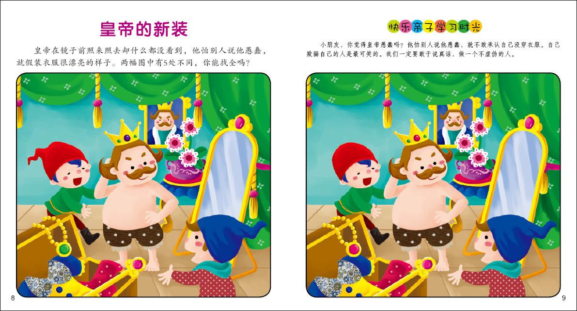 《小红花畅销正版童书宝宝趣味找不同全4册2-6岁亲子