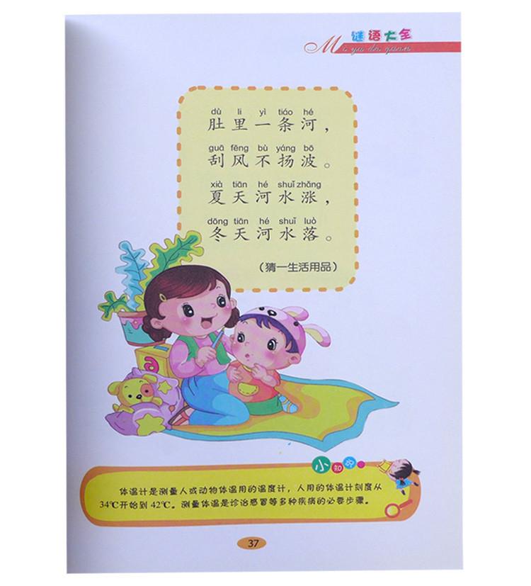 《彩绘谜语小学注音版4-5-6-7岁儿童读物一二杨英鹏大全图片