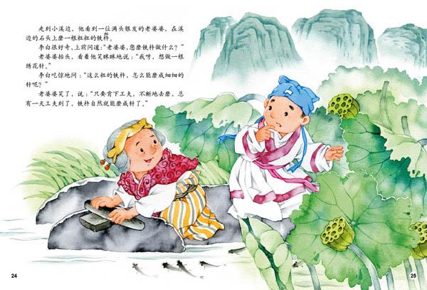 绘本中华故事·中国寓言·愚公移山图片