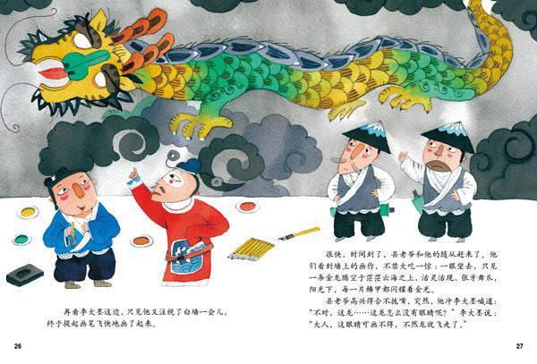 绘本中华故事·中国寓言·画蛇添足图片
