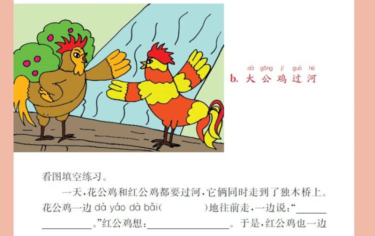 《手把手教孩子看图写话二小学教程教程2年模玩年级图片