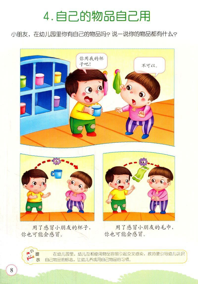 《幼儿园安全教育课程-小班上》【摘要 书评 在线阅读