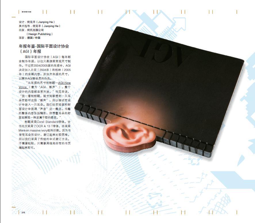 优设计:书籍创意装帧设计