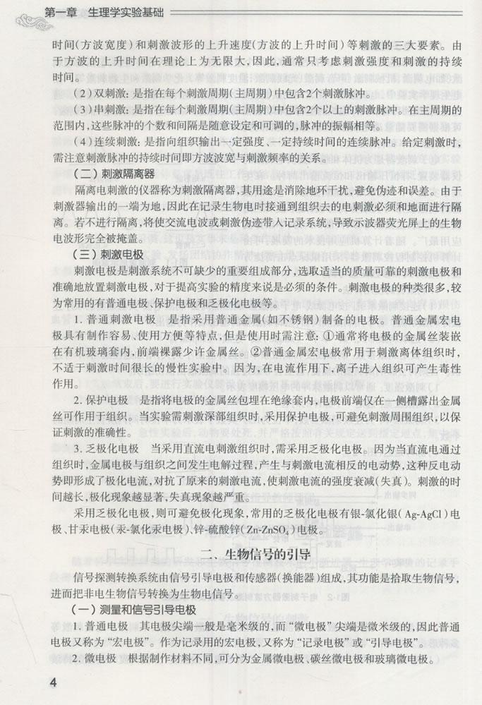《生理学实验》郭健,杜联 主编著【摘要 书评 在线】