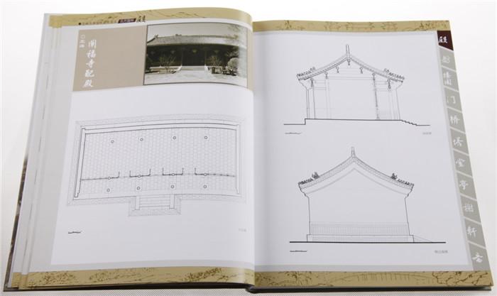 《中国古典园林建筑园林.北方图录王其亨》二层内v园林王室小居图片