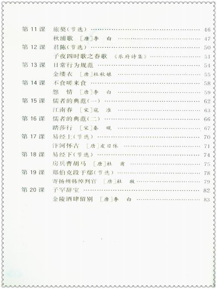 《读本下册小学生4四国学小学图片v读本中华年级饮水a读本语文图片