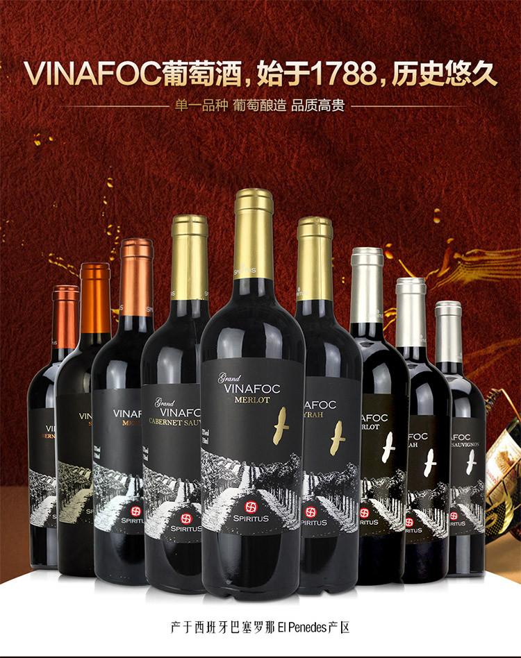 火葡园原装进口干红葡萄酒西班牙DO级别红酒
