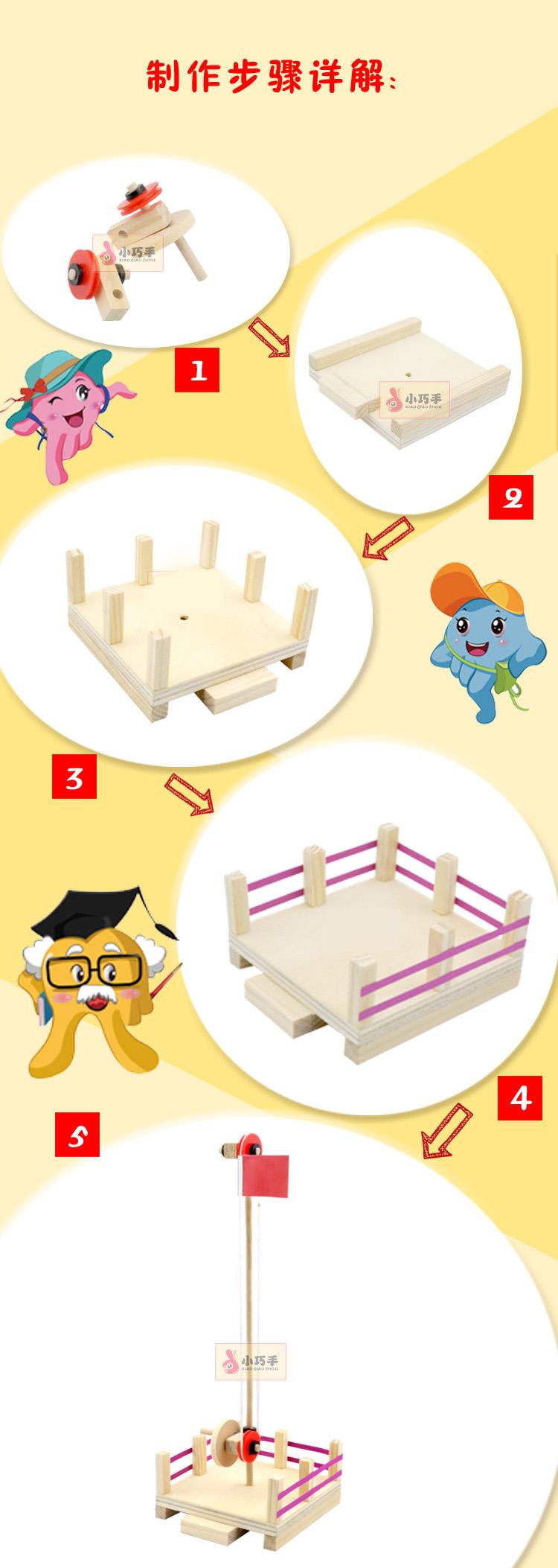 智扣 旗台小学生diy手工科技小制作发明男女孩童科学实验玩具 旗升降