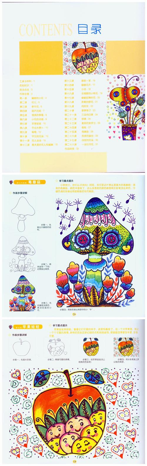 篇 幼儿童美术素质教育专业教材3-7岁 邵红梅 水彩笔油画棒结合绘画