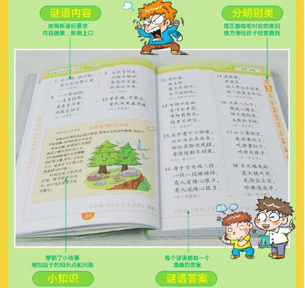 诗三百首书谜语版中华澄迈成语故事猜儿童绕最好的小学中国图片