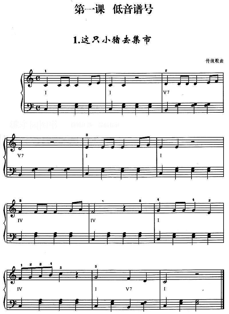 弹儿歌学钢琴(第2册)