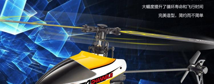 【澄星航模旗舰店遥控】sh澄星航模遥控飞机直升机