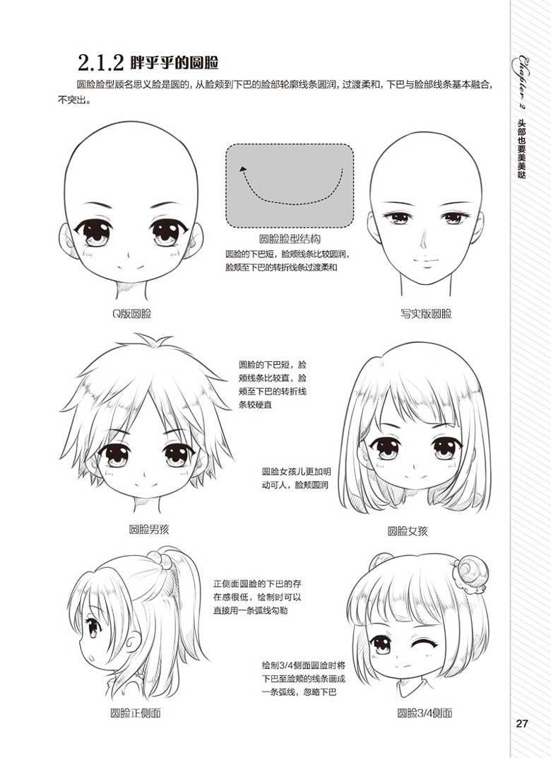 《非常简单!q版漫画从新手到高手》萌心漫坊【摘要图片