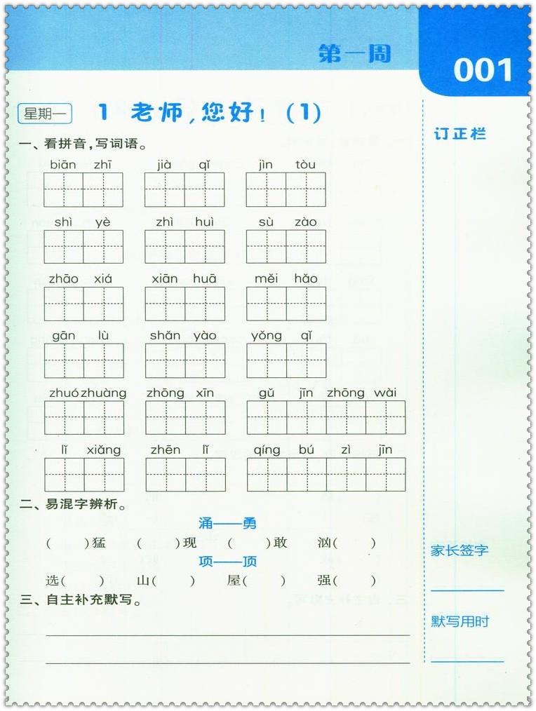 《2016秋默写达人 小学生4四年级语文上册 苏