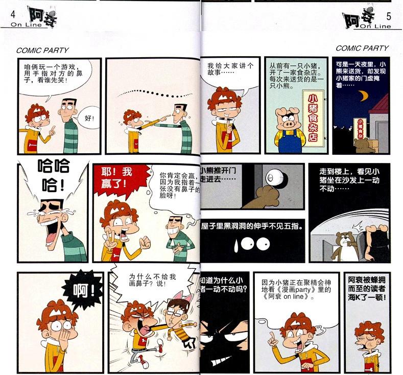 《包邮全10册阿衰1-10每本包装独立赠书签卡卡西同人带漫画×土图片