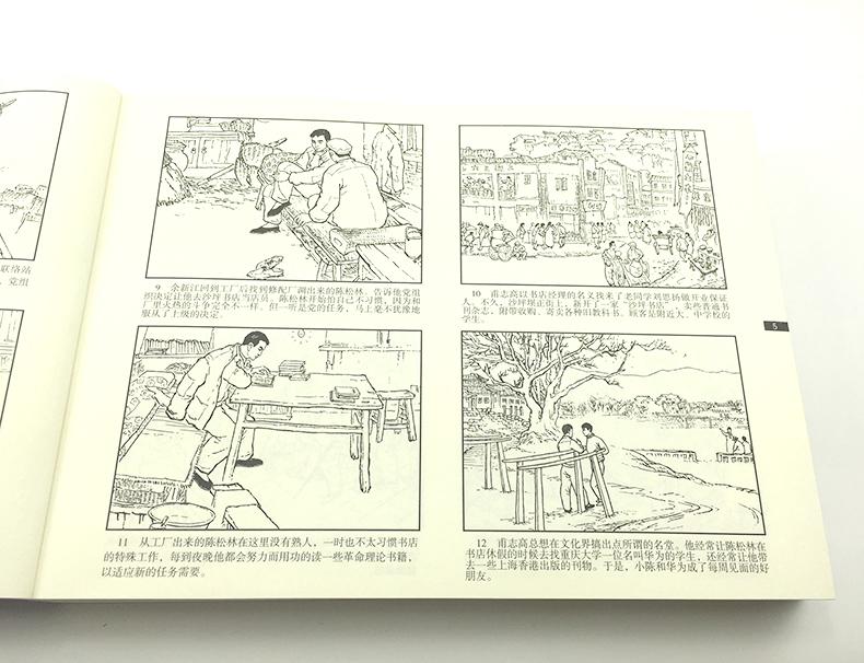 环画作文系列名著经典连环画集合订本河北美高中典藏三段论图片